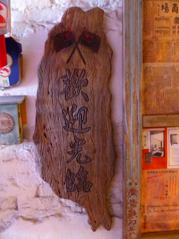 Taipei. Formosa Vintage Museum Cafe - nardi%2B058.JPG