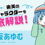 【東坂あゆむって?】東美公式キャラクターを徹底解説!