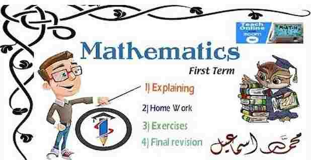 شرح الدرس الاول MATH الصف السادس الابتدائي ترم اول 2022