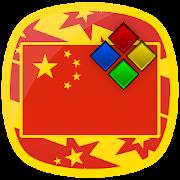 China Flag Theme for XPERIA
