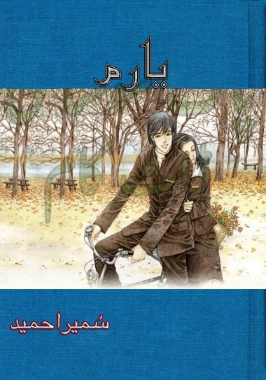 Yaaram Complete Novel By Sumaira Hameed