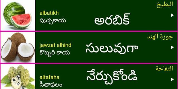 Learn Arabic from Telugu