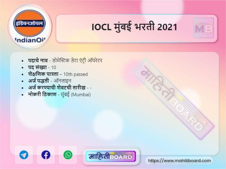 IOCL Mumbai Recruitment 2021