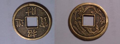Moneda China doble dragon, réplica