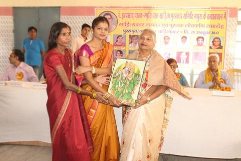 पं.हरप्रसाद पाठक-स्मृति बाल साहित्य पुरस्कार समारोह-2016-17 का आयोजन सम्पन्न