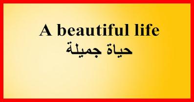 A beautiful life حياة جميلة