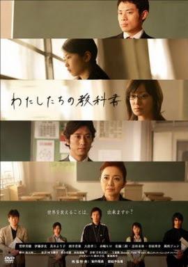 [ドラマ] わたしたちの教科書 (2007)