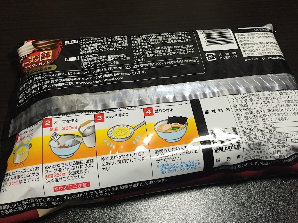 行列のできる店のラーメン 横浜家系