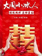 Little Matchmaker in Great Zhou China Web Drama