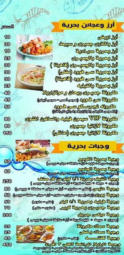 منيو مطعم اسماك بحرية 1