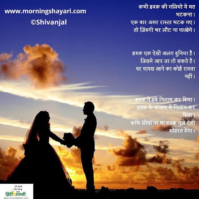 ishq Shayari, Ashiq Shayari, Ashiqi Shayari, Prem Shayari, Lovely Couple Image, marriage Image