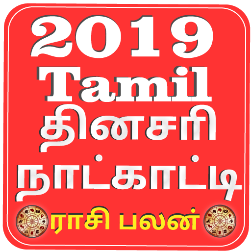 February 2019 Calendar With Natchathiram Tamil Calendar 2019 Rasi Palan Panchangam   Apps on Google Play