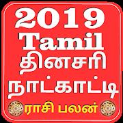tamil calendar 2019 rasi palan panchangam