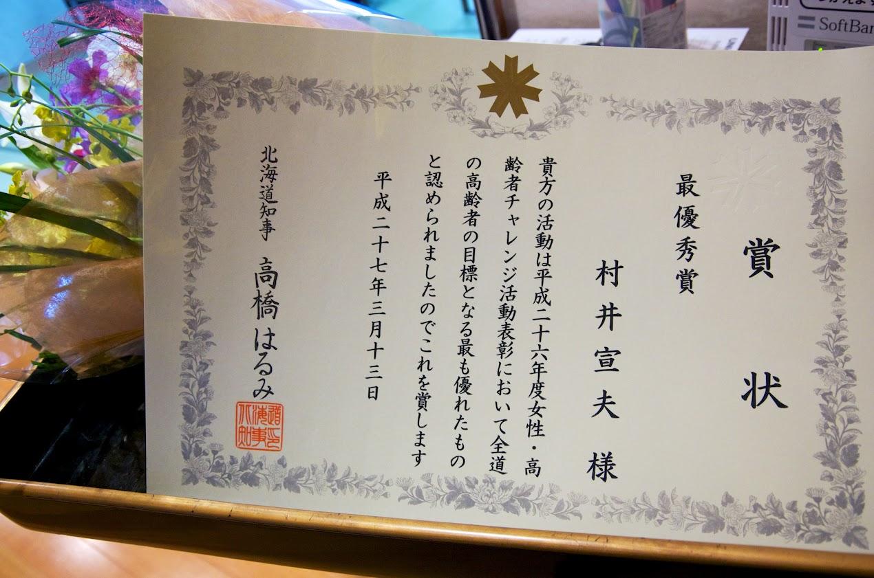 平成26年度女性・高齢者チャレンジ活動表彰:最優秀賞を村井宣夫さんが受賞