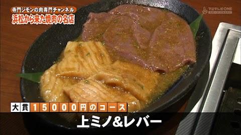 寺門ジモンの肉専門チャンネル #31 「大貫」-0432.jpg