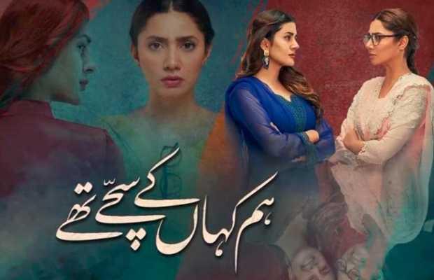 Hum Kahan Kay Sachay  OST Lyrics - Yashal Shahid | Hum Tv Drama 2021