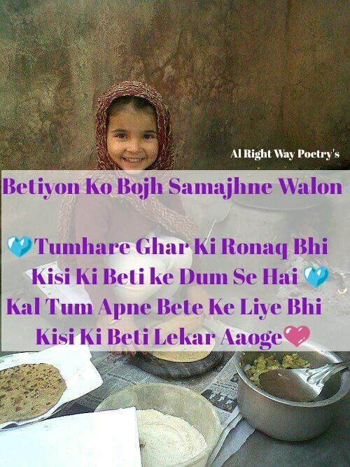 Al - Right Way Poetry 1 ~ Urdu Poetry