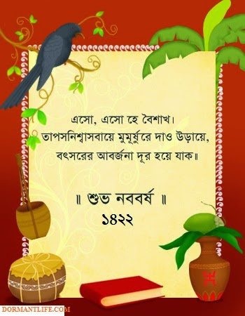 1422 19 - 1422 Bengali New Year: SMS And Wallpaper