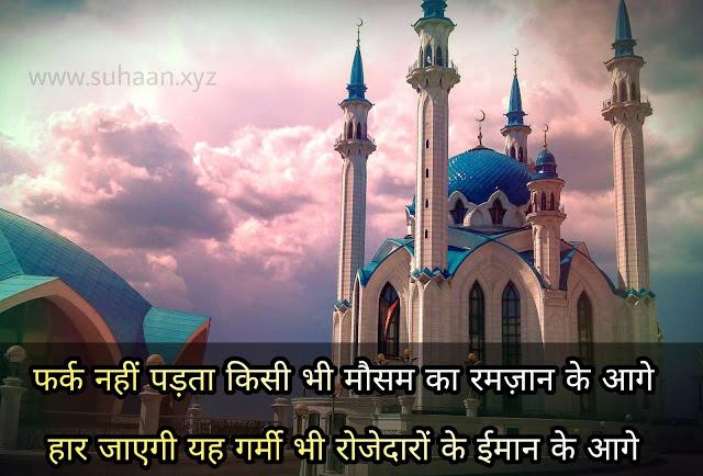 Ramdaan shayari in hindi, hindi photo quotes