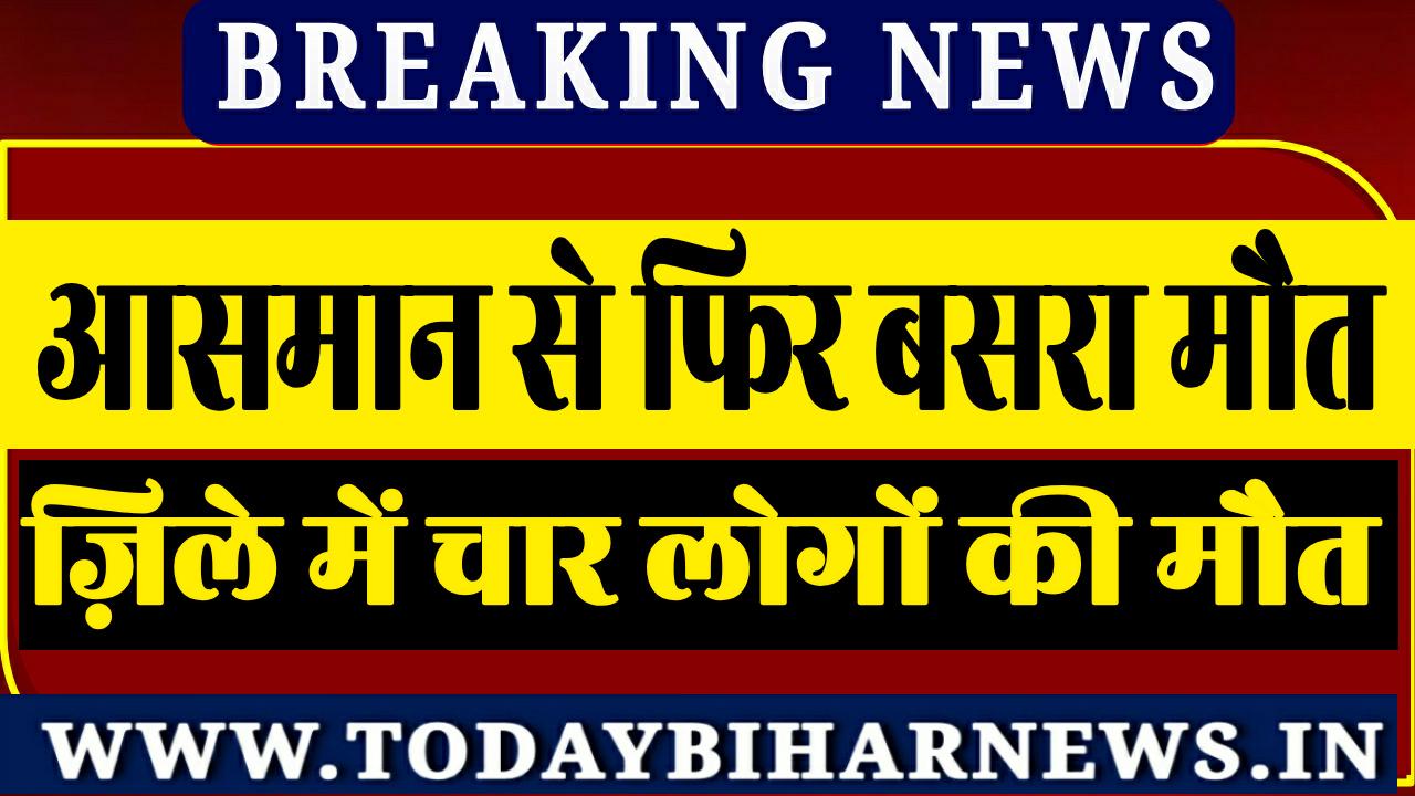 BIG BREAKING: मोतिहारी में ठनका गिनरे से चार लोगों की मौत, चार घायल