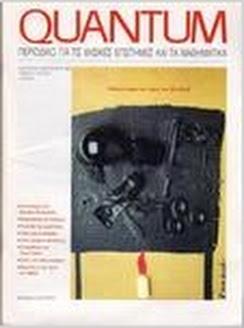 QUANTUM - τεύχος Ιαν.-Φεβρ. 1996