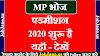 MP Bhoj Admission 2020, म.प्र. भोज यूनिवर्सिटी एडमीशन 2020 - चालू है जल्दी करें, Bhoj University Admission 2020 21 last date