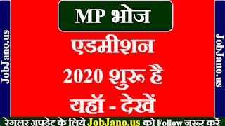 Bhoj University Admission 2020 21 last date