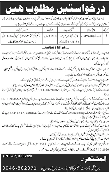 Forest Department KPK Jobs September 2020