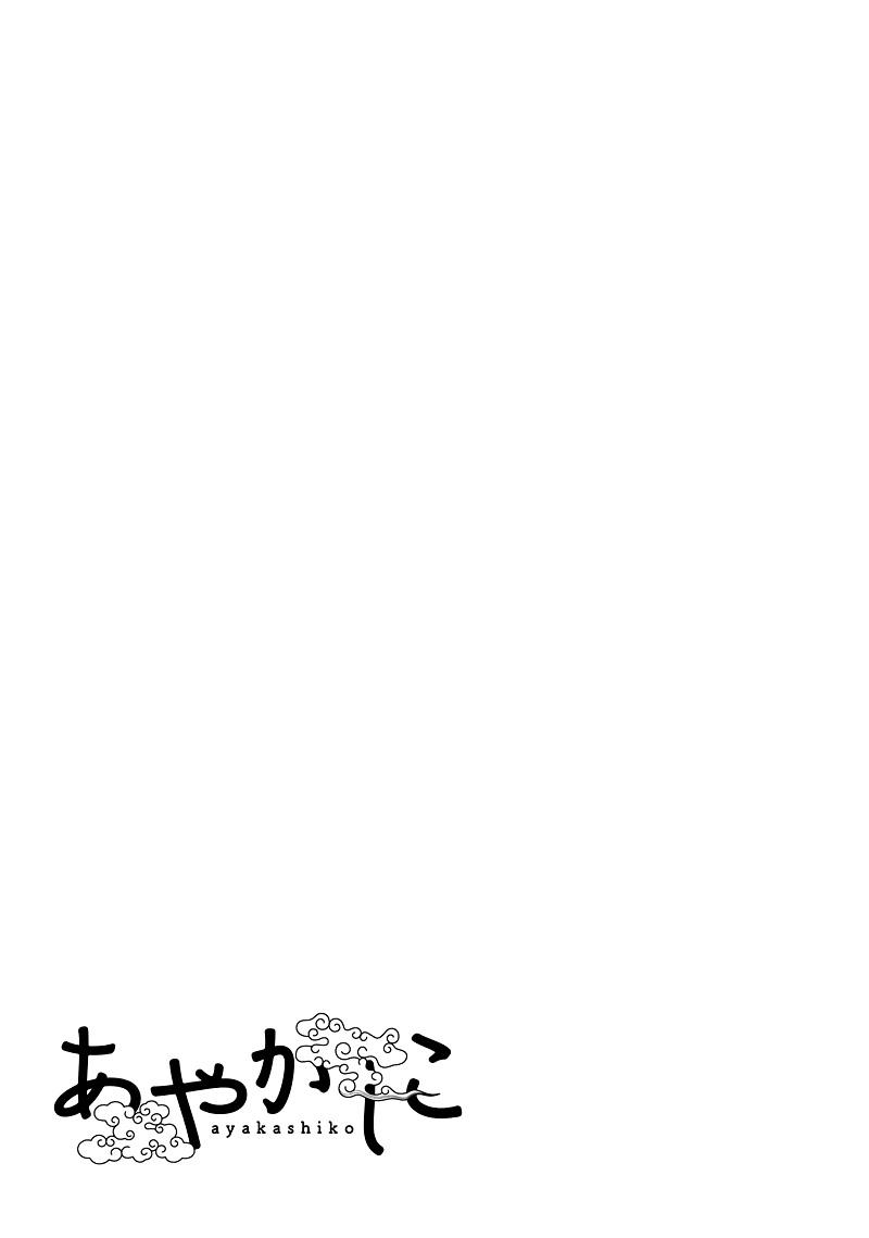 Ayakashiko: Chapter 25 - Page 19