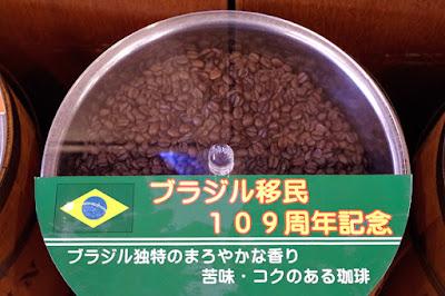 おすすめコーヒー:ブラジル移民109周年記念