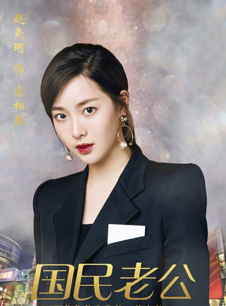 Pretty Man China Web Drama
