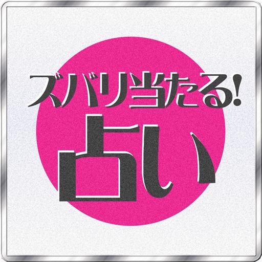 ズバリ当たる占い★ 娛樂 LOGO-玩APPs