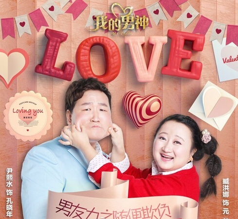 Mr. Right China Drama