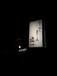 伊香保温泉の旅館福一
