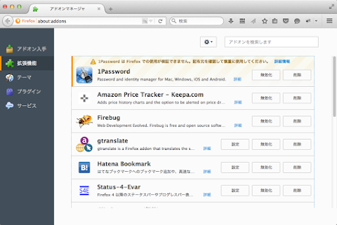Firefox 40以降で1Password 3のアドオンが使えない