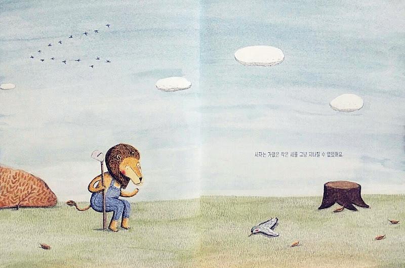 사자와 작은 새
