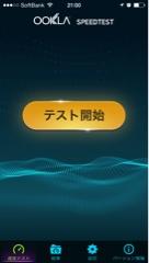 WiFi(無線LAN)通信速度を測るOOKLA(iPhoneアプリ)