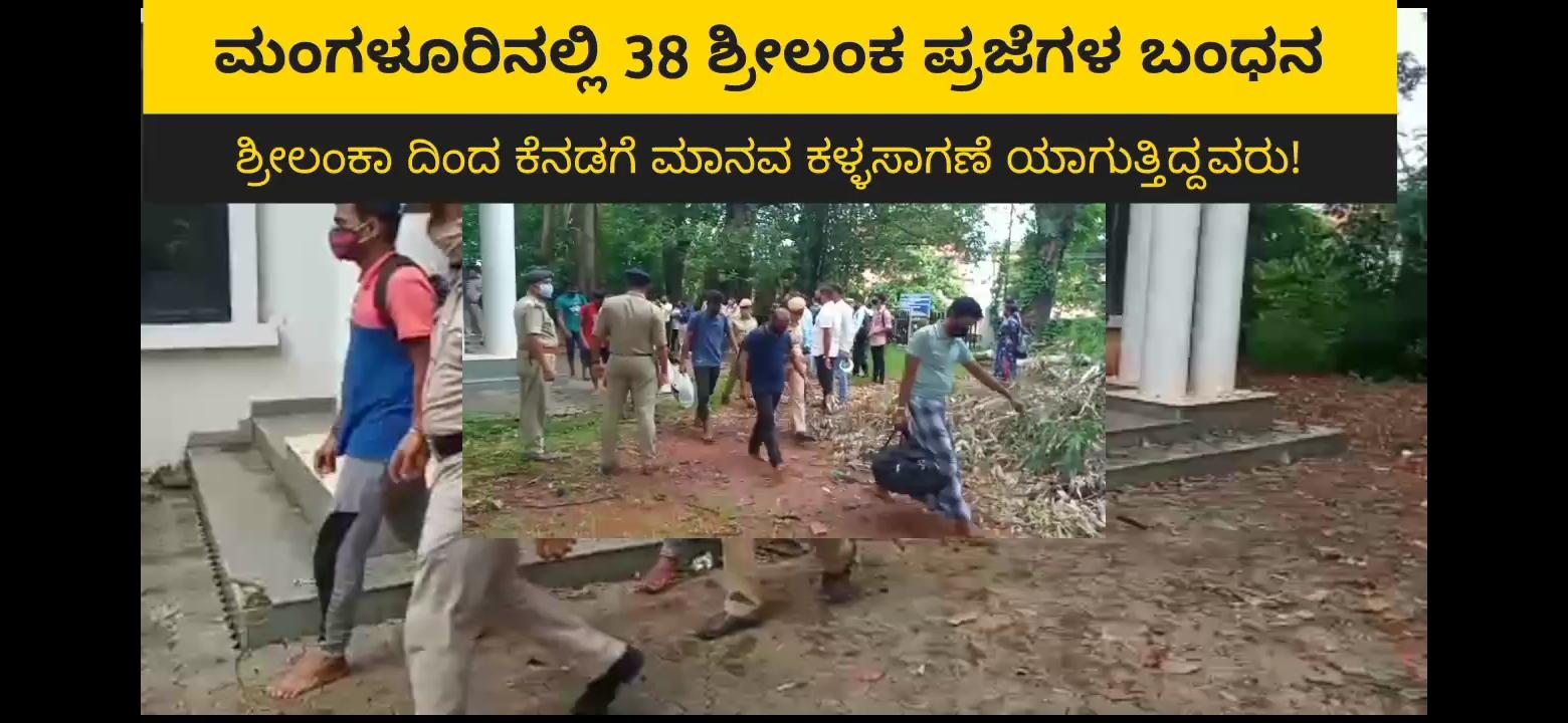 ಮಂಗಳೂರಿನಲ್ಲಿ 38 ಶ್ರೀಲಂಕಾ ಪ್ರಜೆಗಳ ಬಂಧನ- ಕಾರಣವೇನು ಗೊತ್ತಾ? VIDEO