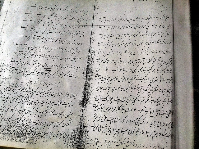 Heer of Waris Shah - A copy of the manuscript