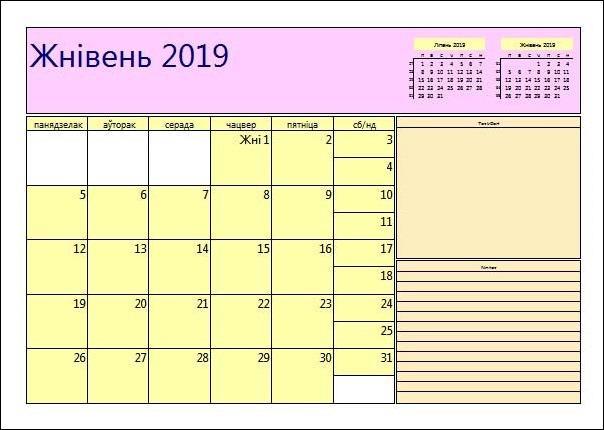 Жнiвень 2019