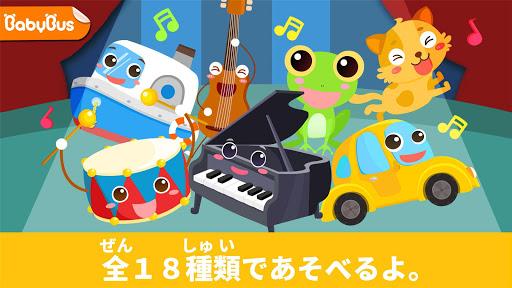 なんの音だ?ーBabyBus 動物の鳴き声・乗り物・楽器