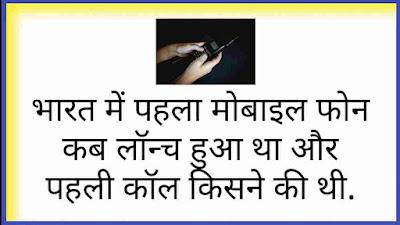 Bharat me phla mobile phone kab aaya tha,pahli mobile call kisne ki thi