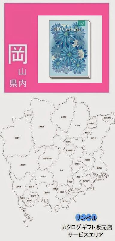 岡山県内のリンベルカタログギフト販売店情報・記事概要の画像