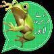 Funny Wapp Sticker & Urdu Stickers Sunny APK