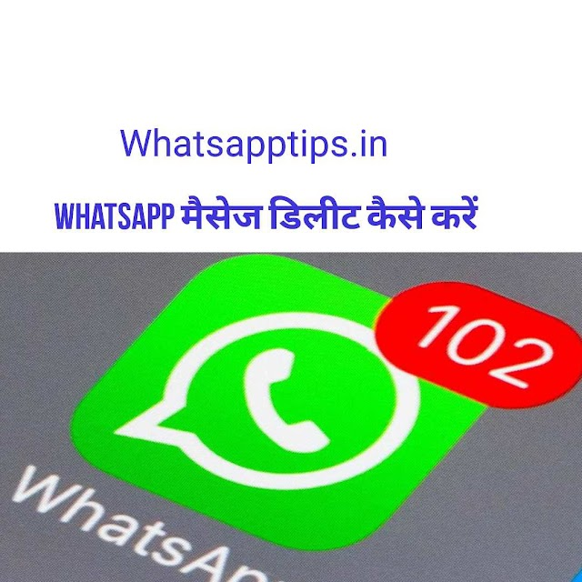 WhatsApp message delete kaise karte hain. message delete karne ke kya benefits hai.