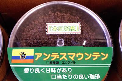 おすすめコーヒー:アンデスマウンテン