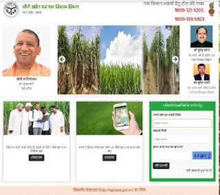 Uttar Pradesh Ganna Parchi Online Calendar
