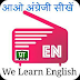 आओ अंग्रेजी सीखें - रेडियो कार्यक्रम : WE LEARN ENGLISH- Lesson: 58