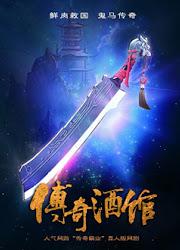 Legendary Inn / Chuan Qi Jiu Guan China Drama