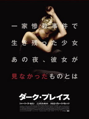 [MOVIES] ダーク・プレイス / IN A DARK PLACE (2006)
